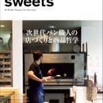 cafe-sweets  vol.192 2019.2.5